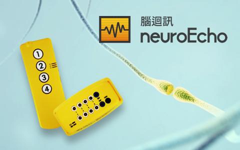neuroEcho腦迴訊